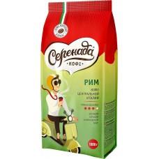 Кофе в зернах Серенада Рим, 1 кг