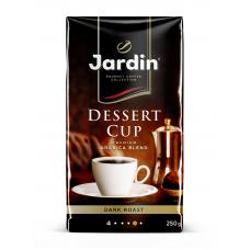 Кофе молотый Jardin Dessert Cup (Жардин Дессерт Кап), 250г